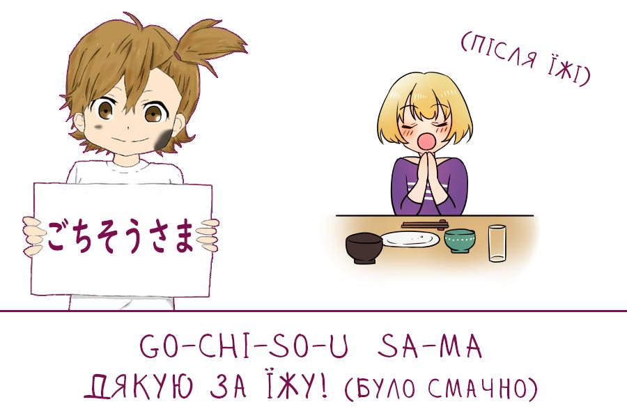 gochisou