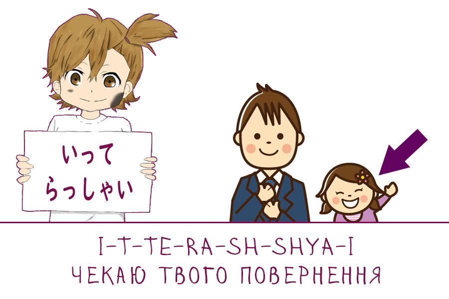 itterasshyai