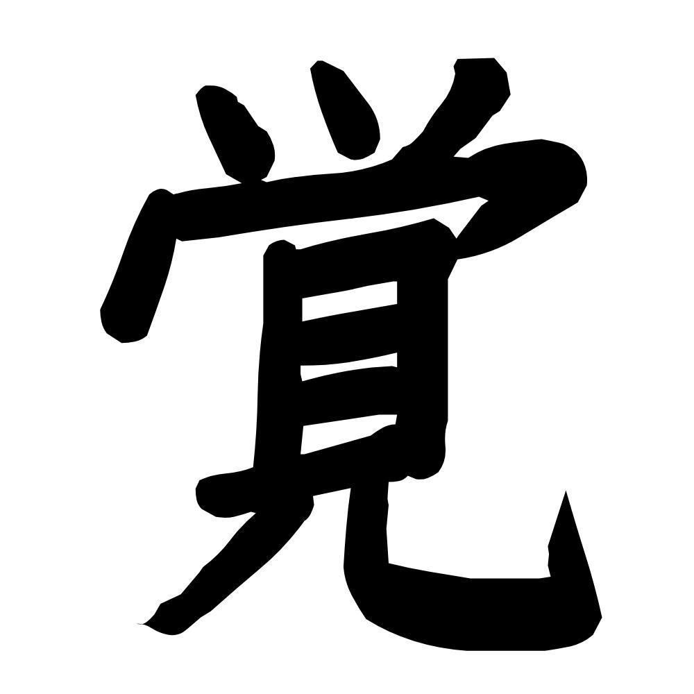 Satori kanji 1