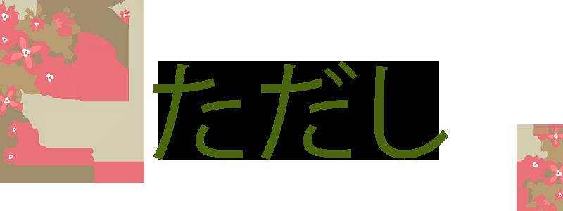 Це зображення має порожній атрибут alt; ім'я файлу tadashi.png